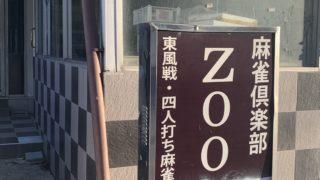 バンコク 麻雀ZOO店先
