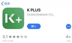 カシコン銀行の「K PLUS」アプリで他銀行への振込手数料も無料