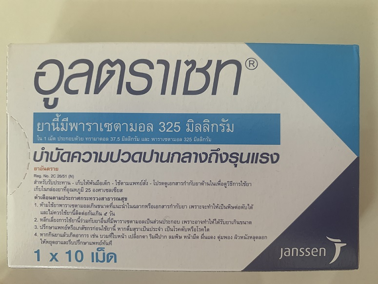 薬局で買える強い鎮痛剤(頭痛薬)、ULTRACET(ウルトラセット)