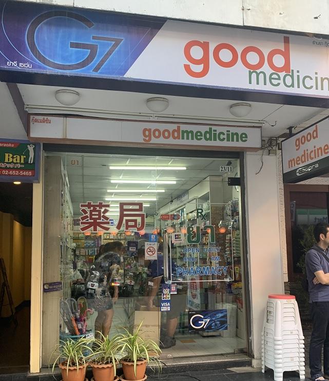 タニヤにある薬局 good medisine ここで睡眠導入剤が買えます