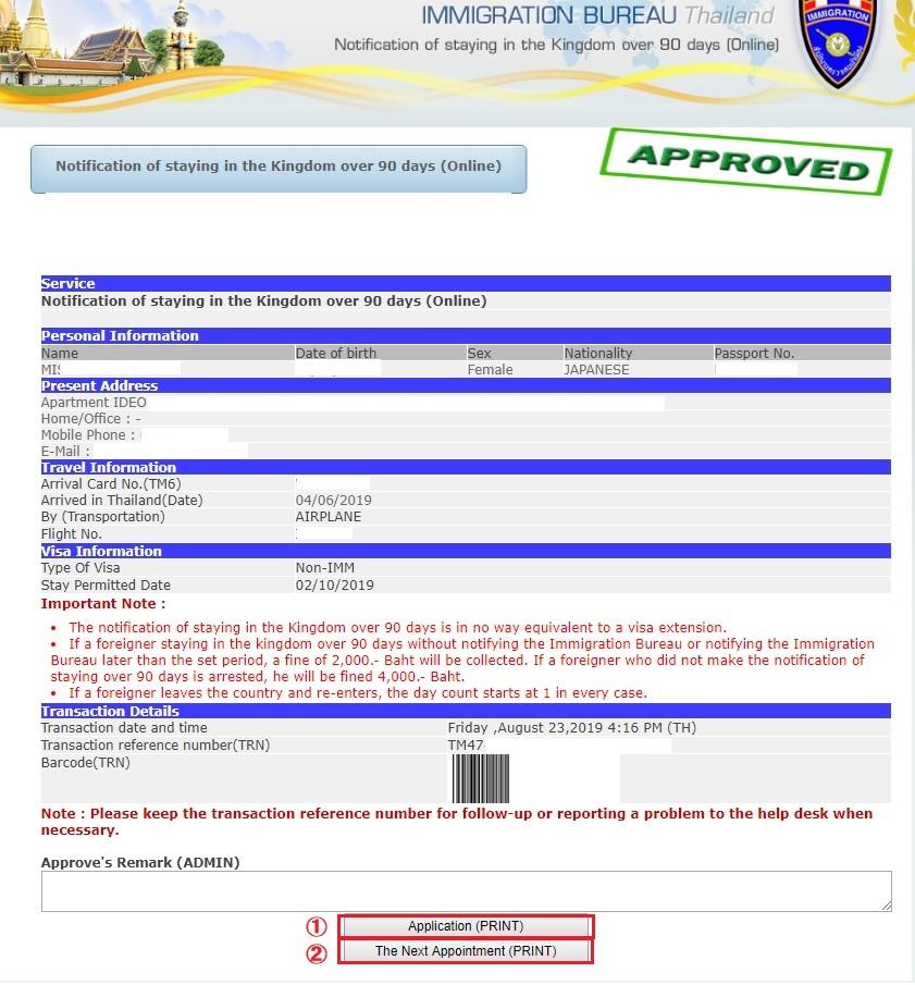タイの90日レポートオンラインでの申請方法