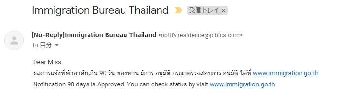 タイの90日レポートオンラインでの申請方法 メール