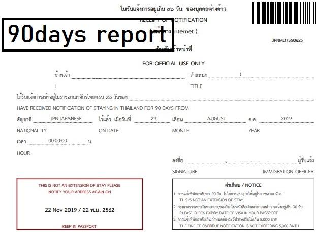 タイの90日レポート書き方と申請方法
