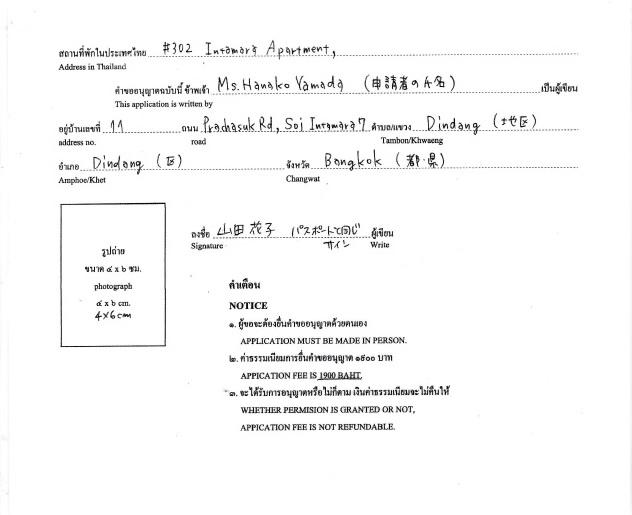 タイ TM7 滞在許可期間延長申請用紙  書き方