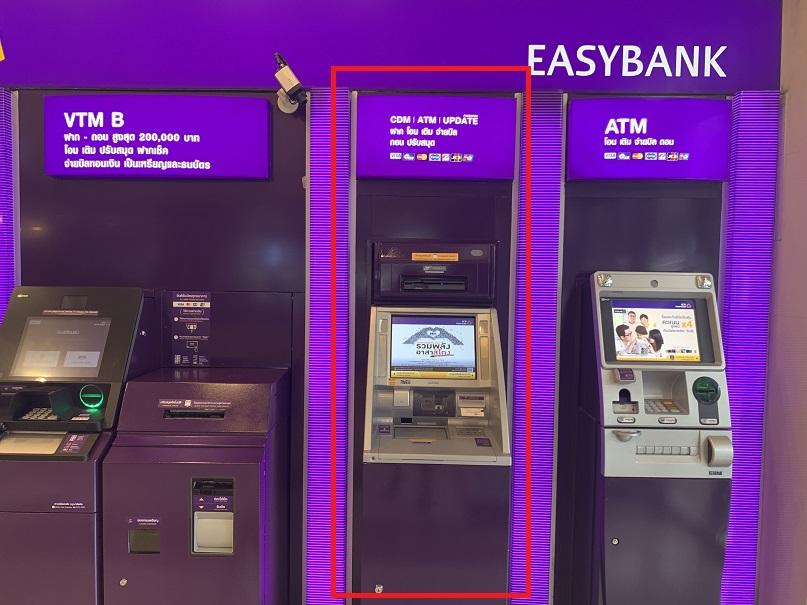 タイで預入できるCDM/ATM/UPDATE一体型
