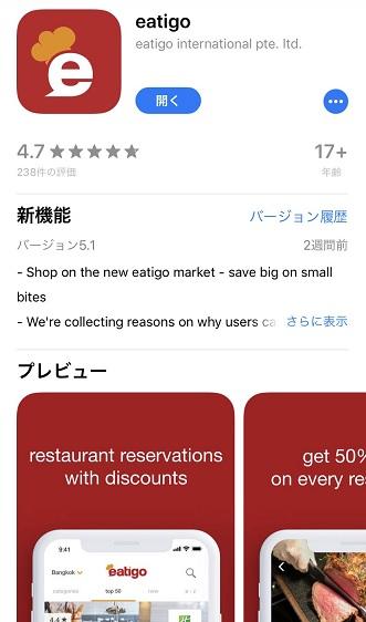 eatigoアプリ