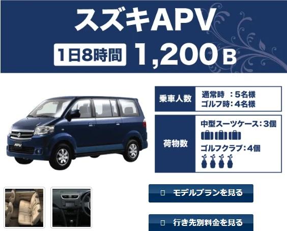 アビデックレンタカー(スズキAPV)