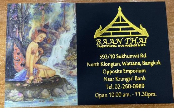 Baan Thai マッサージ店 お店カード