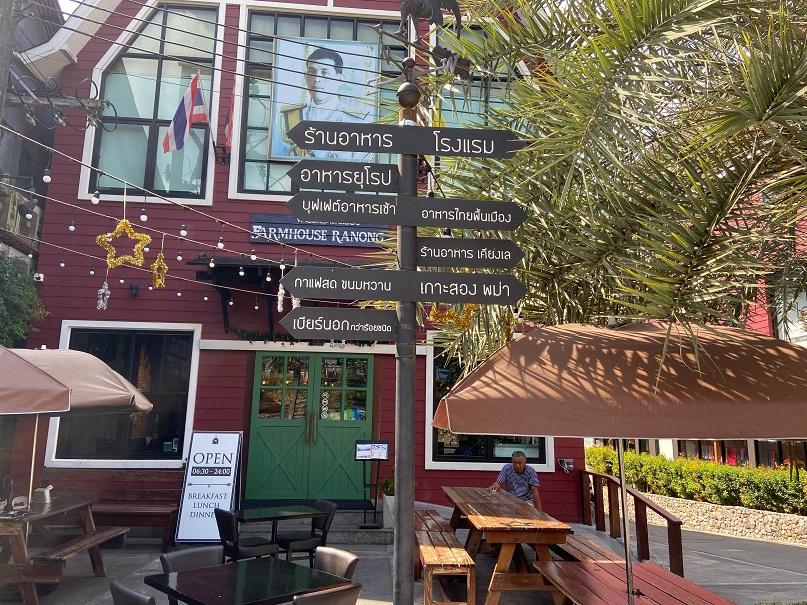 ラノーンのお気に入りのレストラン: FarmHouse Restaurant Ranong