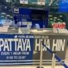 バンコクーホアヒン(チャアム)へはスワンナプーム空港からバスがおすすめ!