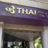 タイ航空もコロナの影響でフライトキャンセル。返金申請しに行ってきました