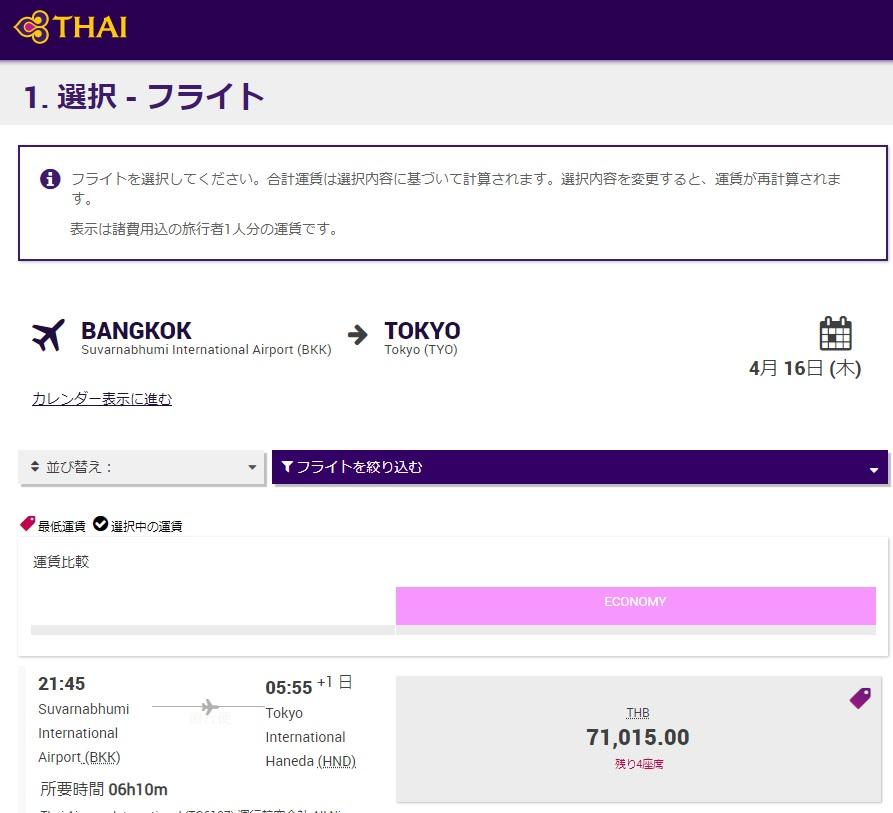 バンコク→東京行きはこの1便だけありました