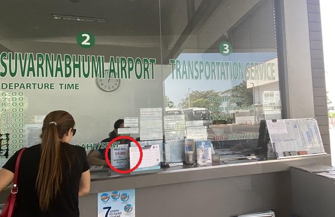 ホアヒン発スワンナプーム空港行きバス乗り場(RRCバスステーション)