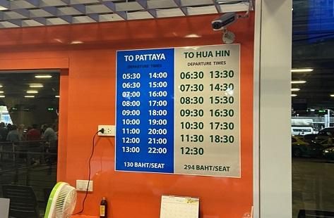 スワンナプーム空港発 ホアヒン行き(パタヤ行き)時刻表