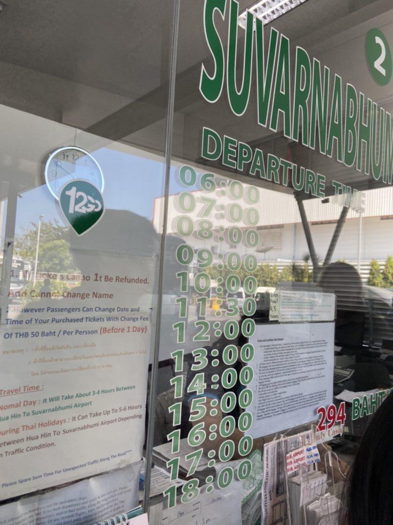 ホアヒン発スワンナプーム空港行きバス乗り場(RRCバスステーション) 時刻表