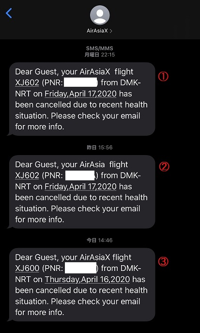エアアジアからフライトキャンセル通知