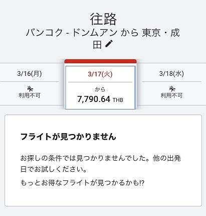 エアアジアのバンコク-東京(成田)4月5月以降全便キャンセル!?