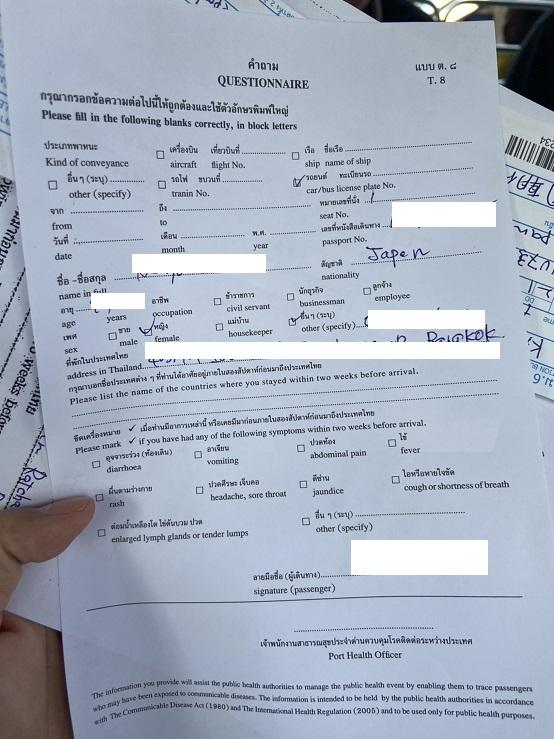 ビザランツアー、タイ入国の際に必要な書類(コロナ関連)