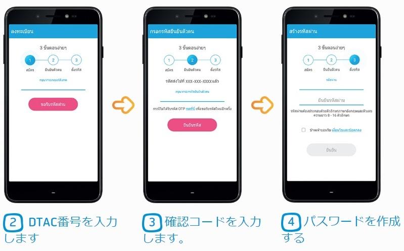 「Dtac call」のアプリ初期登録方法