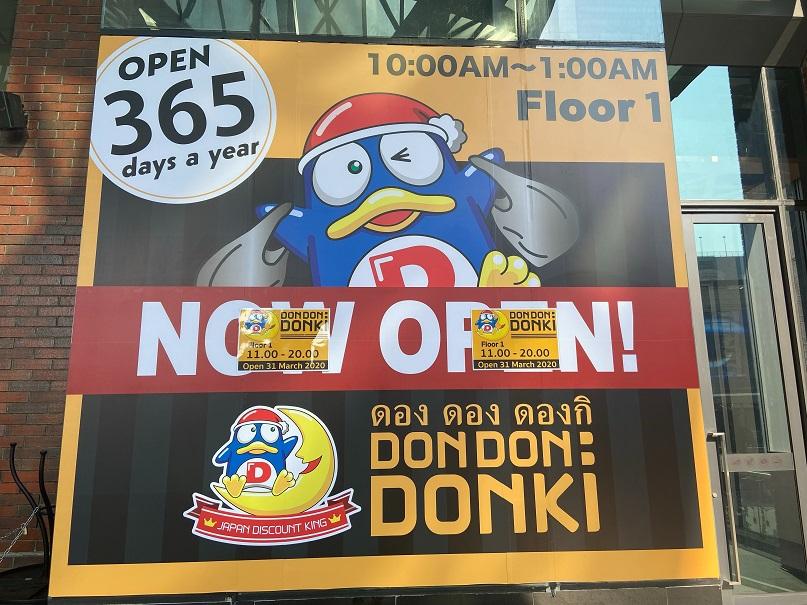 バンコク ドン・キホーテ2号店 営業時間(コロナ問題期間は時間短縮)