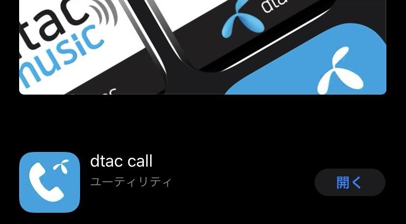 「Dtac call」のアプリで、 タイと同じ通話料金で世界中のどこでも利用可能